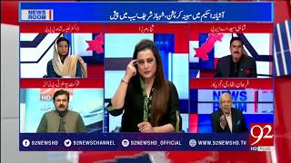 Farhan bukhari comments on shahbaz sharif press conference regarding NAB- 22 January 2018