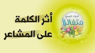 برنامج | كن متفائلا | أثر الكلمة على المشاعر | د.صلاح الراشد