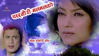 पछेउरी मलमलको |Bishnu Majhi  New Lok Dohori Song - Pachheuri Malmal Ko | Bishnu Majhi | Sundar Mani