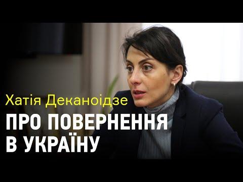 Хатія Деканоідзе про
