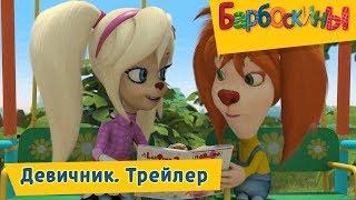 Девичник 🌺 Барбоскины 🌸 Новая серия. Трейлер