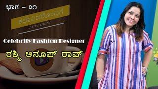 Kannada Movie Fame Designer Rashmi Anoop Rao Part 1 |Naya TV
