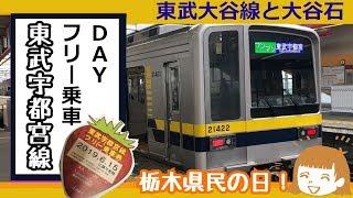 【栃木県民の日】東武宇都宮線フリー乗車DAYでスタンプラリーを楽しもう!:前編【東武大谷線の軌跡をたどりながら】