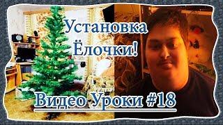 Видео Уроки / Video Yroki #18 - Установка Миленькой Искусственной Ёлки - 2017 от Димы Невзорова!