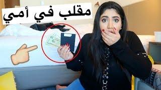مقلب بأمي قوي ! ضيعت جوازي في دبي !! Lost Passport Prank on Mom