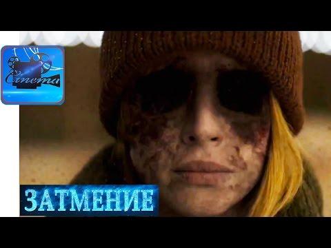 Видео Русский фильм затмение 2017 смотреть онлайн