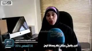بالفيديو: الحرب والحوثي يمزقان إعلام وصحافة اليمن