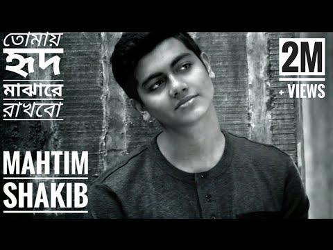 Mahtim Shakib | Tomay Hrid Majhare Rakhbo | তোমায় হৃদ মাঝারে রাখবো | Bangla Folk Song 2019