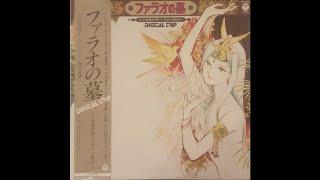 The only other non-jazzy album by ARP synth master Shigenori Kamiya...