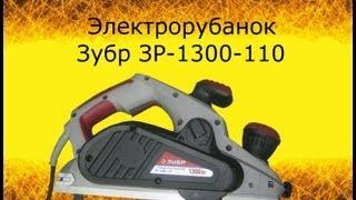 Электрорубанок Зубр ЗР-1300-110(Недостатки электрорубанка Зубр ЗР-1300-110 или доверяй но проверяй рейсмус из этого рубанка http://youtu.be/UC3YVSwG48I..., 2013-06-21T16:54:21.000Z)
