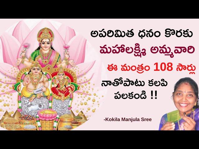 అపరిమిత ధనం కొరకు | For Unlimited Money Chant 108 Times | Kokila Manjula Sree #SreeSevaFoundation