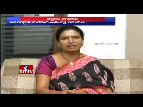 Debate on New Districts Formation in Telangana | HMTV