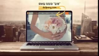 [달팽] 모바일 청첩장 소개 영상