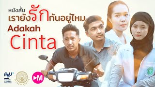 Download หนังสั้น เรายังรักกันอยู่ไหม Adakah cinta Shortfilm (Malay Sub)