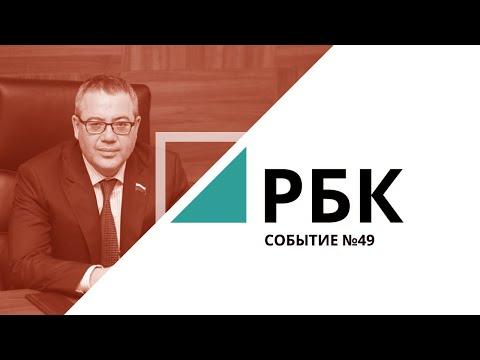Революция на строительном рынке | Событие №49_от 29.10.2019 РБК Новосибирск