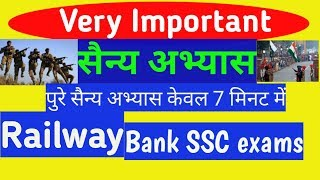 Sainya Abhyas | संयुक्त सैन्य अभ्यास | very important for Railway SSC BANK exams