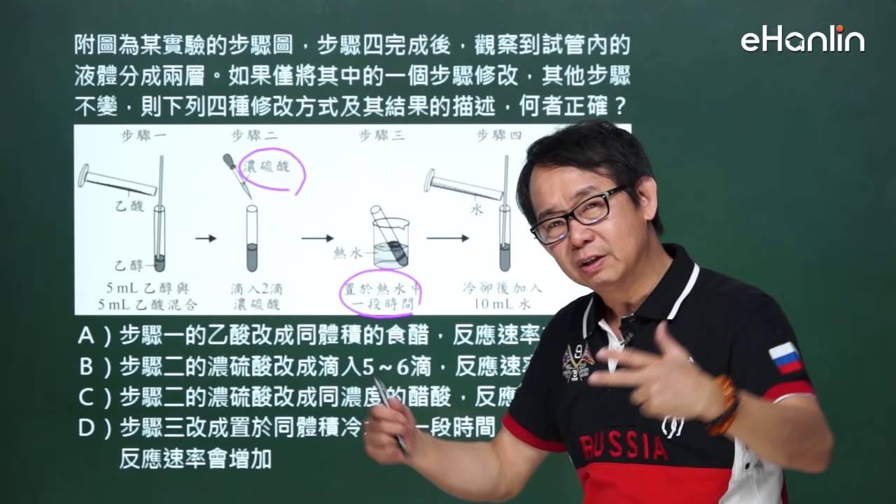 104會考_自然科解題(題19)_王宇化學_完整解題請上翰林雲端學院 www.ehanlin.com.tw - YouTube