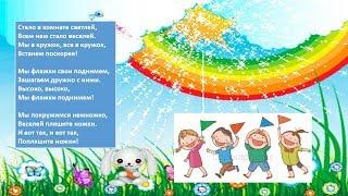 Песня Флажки для малышей