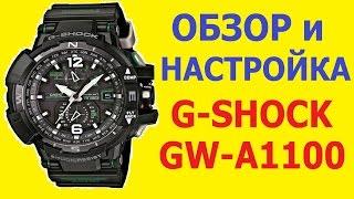 Огляд і параметри Casio G-Shock GW A1100 1A3ER