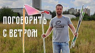 Обзор флагов для чтения ветра от Александра Shalopaj