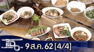 แฉ [4/4] l 9 สิงหาคม 2562 l อร่อยยกร้าน! จากตลกยุคบุกเบิก