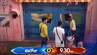 #Maheshvitta ni house nundi bayatiki Vellamanna Bigg Boss #BiggBossTelugu3 Today at 9:30 PM