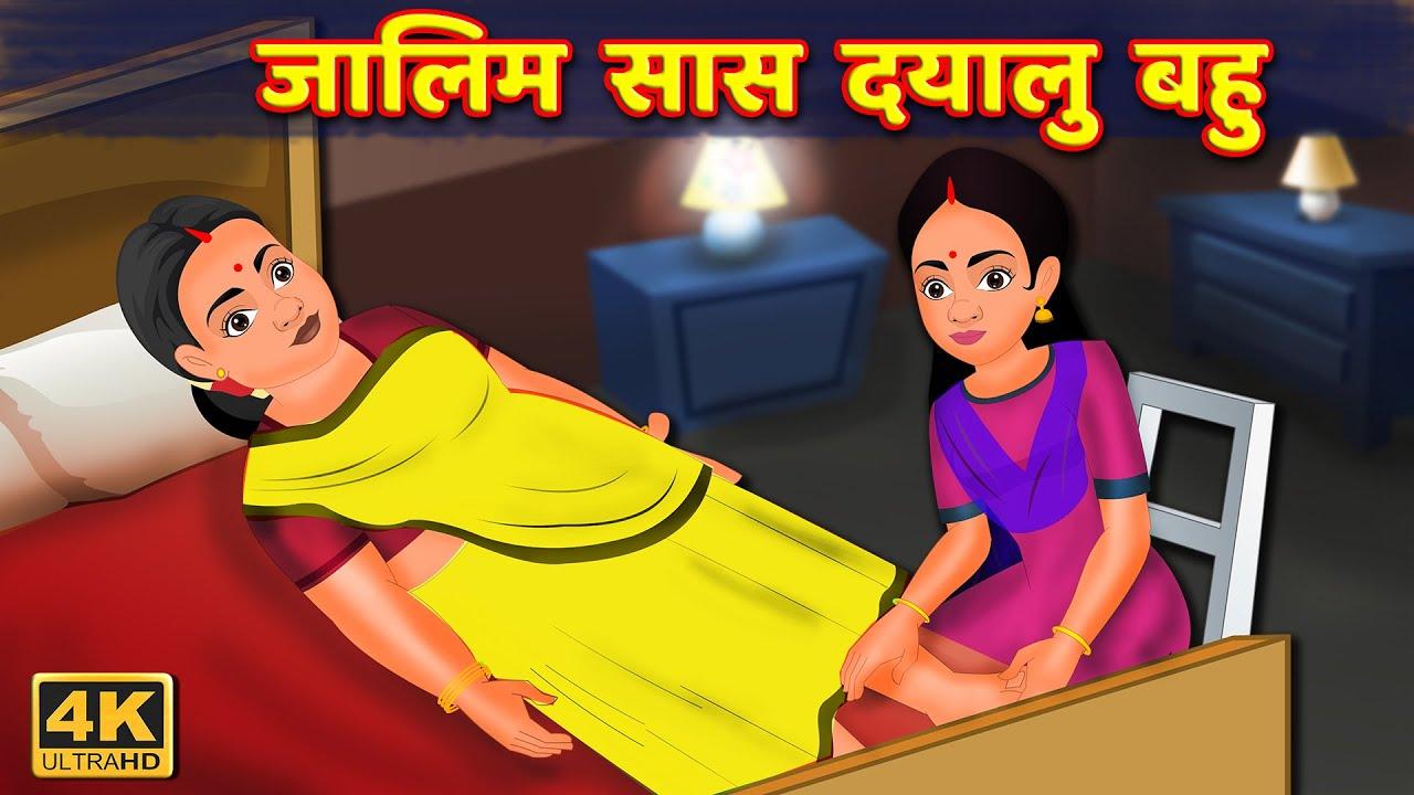 जालिम सास दयालु बहु Saas Aur Bahu| हिंदी कहानिय |Hindi Kahaniya | Saas Bahu Ki Kahani | Daayalu Bahu