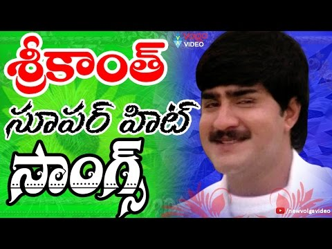 Srikanth Super Hit Songs - Video Songs Jukebox - Volga Video