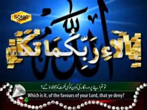 YouTube   Qari Syed Sadaqat Ali SURAH RAHMAN VISULIZED PART1 HEART TREMBLING RECITATION2