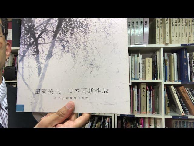田渕俊夫の平山郁夫に薫陶を受けた日本画を高く査定します【絵画骨董買取プロby秋華洞】