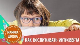 Как воспитывать стеснительного ребенка: 10 правил для родителей