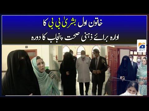 First Lady of Pakistan, Bushra Bibi Visit Punjab institute of mental health