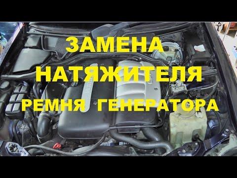 Замена натяжителя и ремня генератора Mercedes w210 270CDI