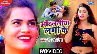 #Video_Song || Bhojpuri Song || Othalaliya Laga Ke | Ravi Sawariya | Superhit Songs 2021