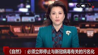 [中国新闻] 《自然》:必须立即停止与新冠病毒有关的污名化 | 新冠肺炎疫情报道