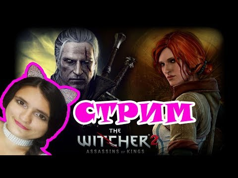 🔴_🔴РЫБКА ИЛИ ПИПКА The Witcher 2 Первое прохождение СТРИМ, Девушка играет 05.10.19