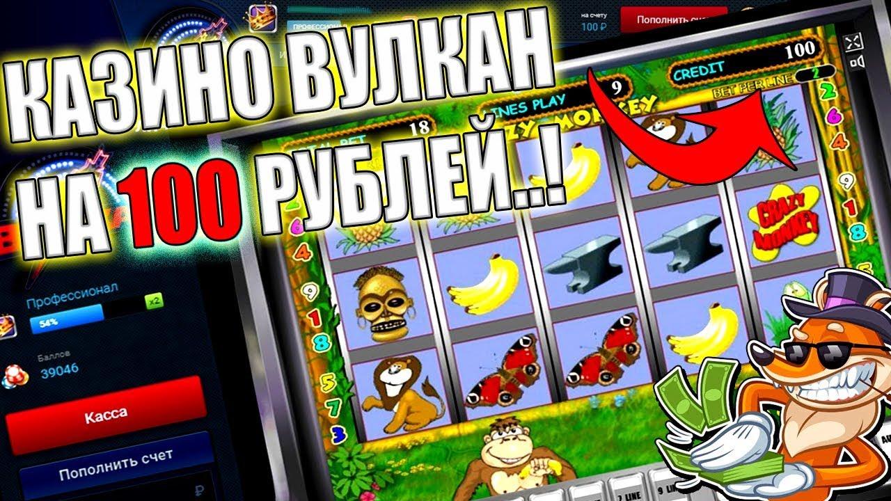 онлайн казино ! как играют игровые автоматы! как выиграть милЛьооон!)) не АЗИНО 777