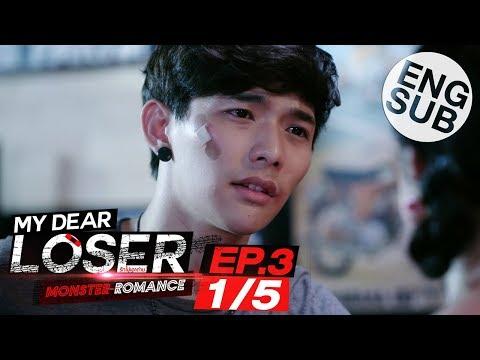 [Eng Sub] My Dear Loser รักไม่เอาถ่าน   ตอน Monster Romance   EP.3 [1/5]