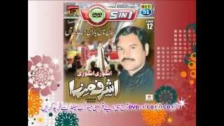 Assan Ta Yara De Yaar Aan | Ashraf Mirza | Album 12 Promo | Thar Production