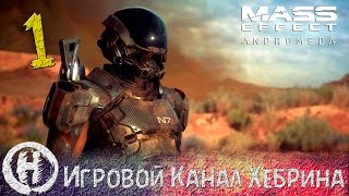 Mass Effect Andromeda - Часть 1 На пыльных тропинках...