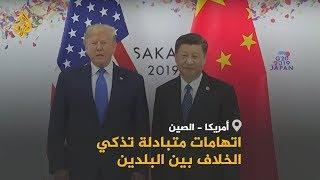 🇺🇸 🇨🇳  تلاعب بالعملات.. واشنطن توجه اتهامات للصين والأخيرة تتوعد