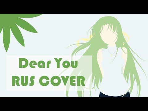 Dear you [Higurashi no Naku Koro ni] - RUS cover - Camellia (Alina Chunareva)