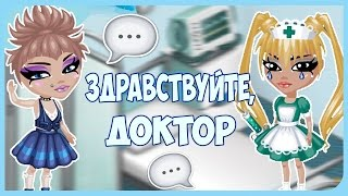 """Аватария - """"ЗДРАВСТВУЙТЕ,ДОКТОР"""""""