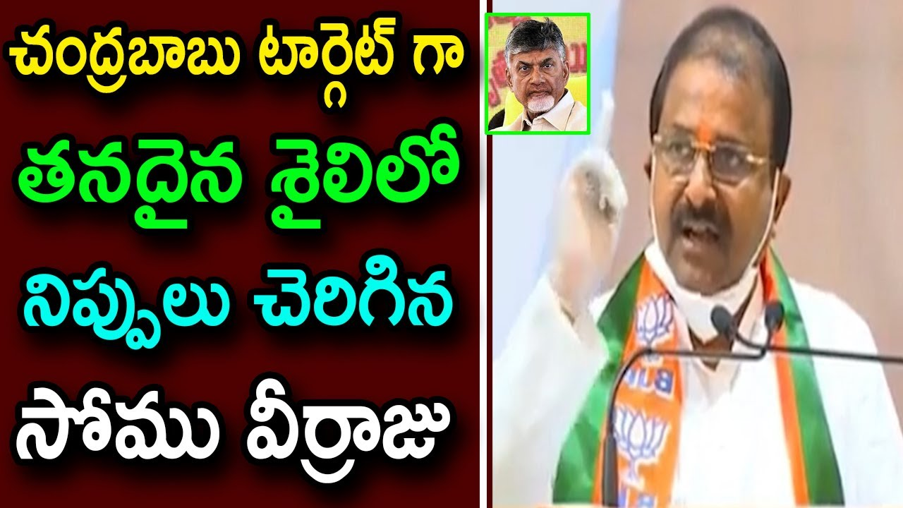 Somu verraju Comments On Chandrababu | AP 3 Capitals  | Somu Veerraju Takes Charge AP BJP President