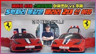 5억짜리 똑같은 페라리 2대나 산 페라리 덕후의 계획 | 오프라이드오가나(ferrari 458 speciale coupe)