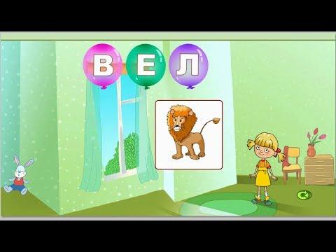 Составить слово из заданных букв. Игра для детей