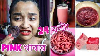 I ATE PINK FOOD FOR 24 HOURS - বাংলা FOOD CHALLENGE INDIA   ওজোন কমানোর PINK DIET FOOD RECIPE