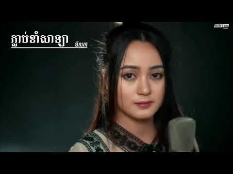 ក្លាប់ខាំសាឡា មីនត្រា Klab Kham sala Min Tra Cover
