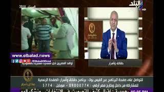 بكري: المصريون سطروا ملحمة تعكس صلابة الإرادة الشعبية.. فيديو