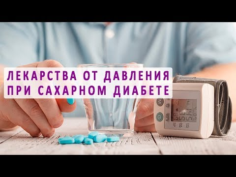 Лекарства от высокого давления при сахарном диабете
